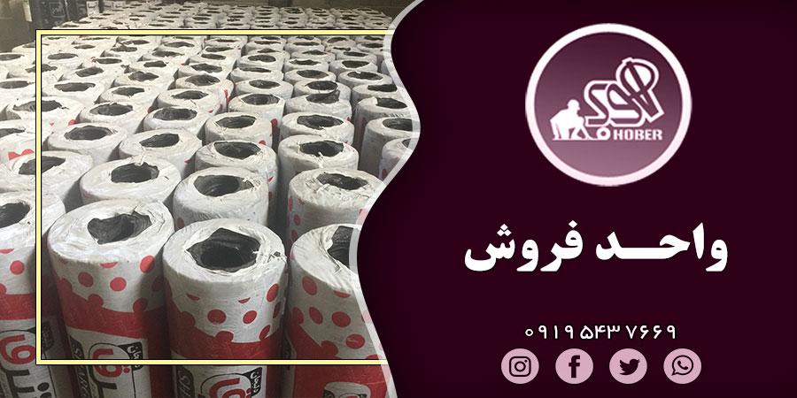 کارخانه ایزوگام دلیجان اصفهان