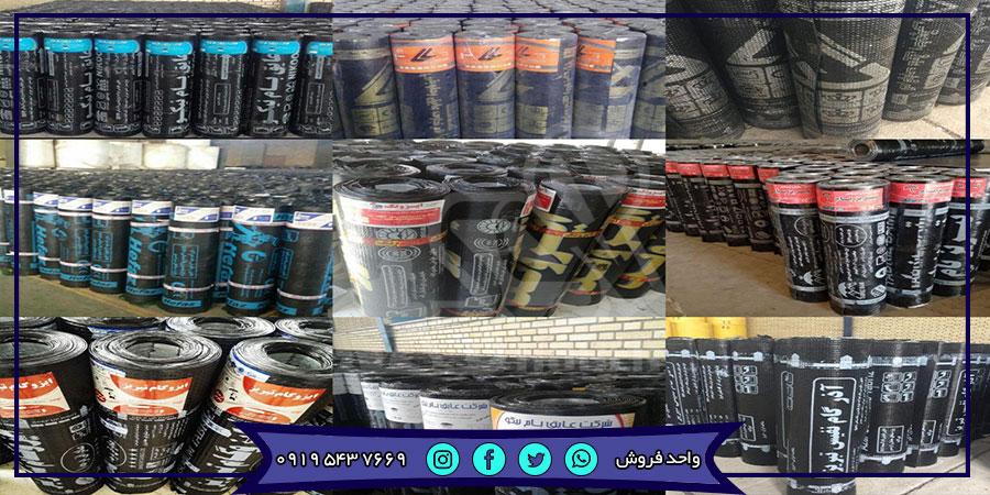 صادرات ایزوگام استاندارد تبریز قیمت مناسب