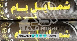 ایزوگام شمایل بام تبریز | خرید بصورت مستقیم از کارخانه