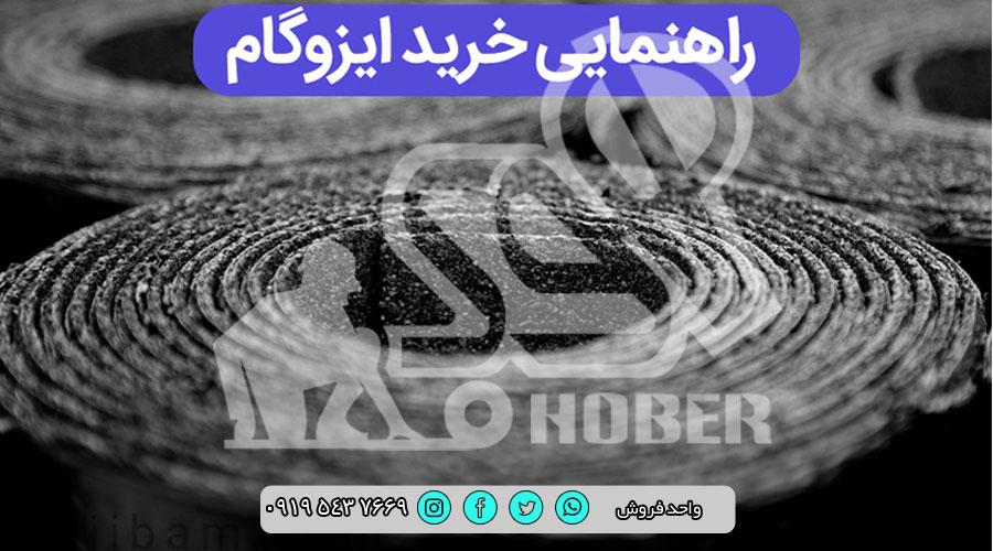مرکز پخش ایزوگام ارزان قیمت