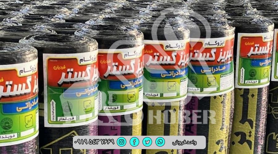 کارخانه تولید ایزوگام در تبریز